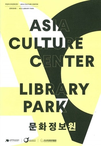Asian Culture Center Library Park