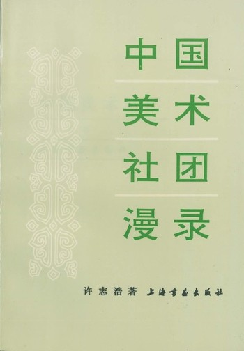 (An Informal Record of Art Associations in China)