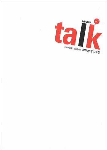 Talk (Vol.1 Fall 2009)