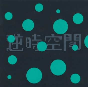 Timeless Space: New Media Art Exhibition of Lin Jiunting