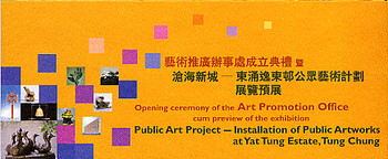 Public Art Project -- Installation of Public Artworks at Yat Tung Estate, Tung Chung