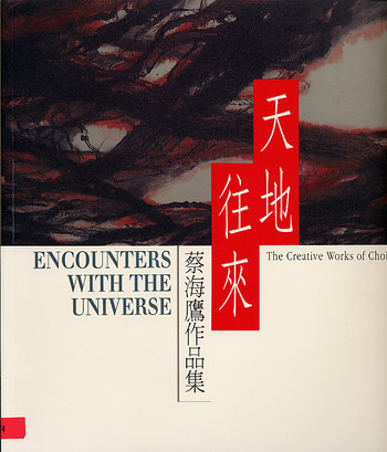 Encounters with the Universe: The Creative Works of Choi Hoi Ying
