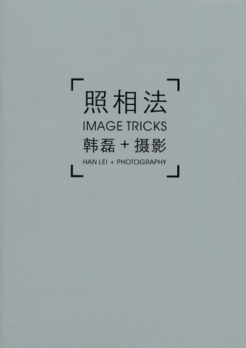 Image Tricks: Han Lei + Photography