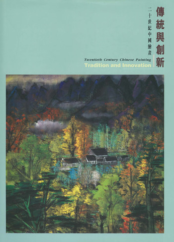 Twentieth Century Chinese Painting: Tradition and Innovation