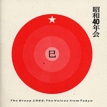 The Group 1965: The Voices from Tokyo