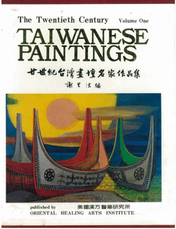 The Twentieth Century Taiwanese Paintings - Volume One