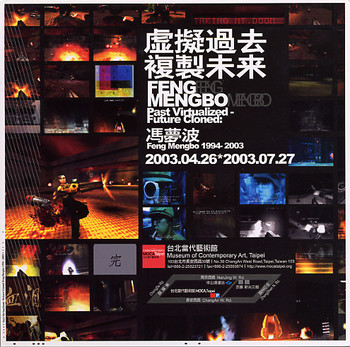 Past Virtualized - Future Cloned: Feng Mengbo 1994-2003