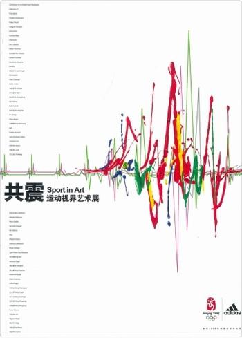 Gong Zhen: Sport in Art