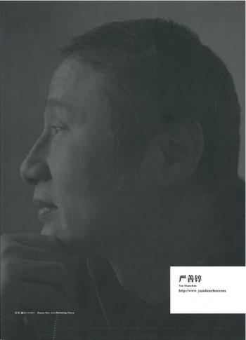 Yan Shanchun