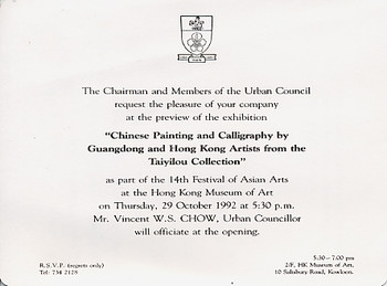 Chinese Painting and Calligraphy by Guangdong and Hong Kong Artists from the Taiyilou Collection