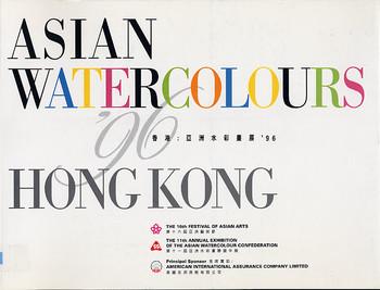 Asian Watercolours '96: Hong Kong