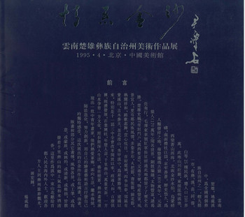 (Yunnan Chuxiong Yi Autonomous Prefecture Art Exhibition)