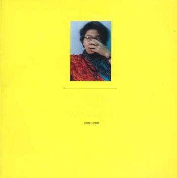 Wang, Fu-tung 1990-1992