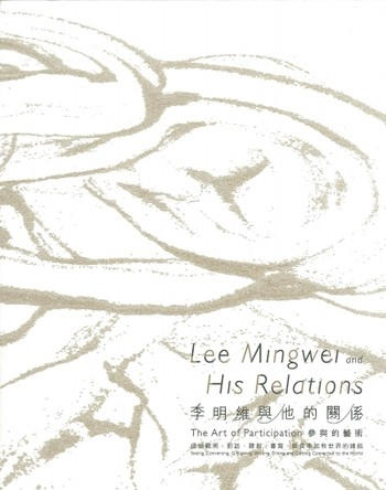 Lee Mingwei and His Relations: The Art of Participation - Seeing Coversing, Gift-Giving, Writing, Di