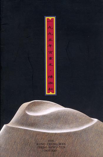 1995 Kung Chung-wen Cheng Shwu-yun Pottery
