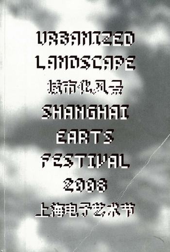 Urbanized Landscape: Shanghai eArts Festival