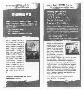 Sharing Session at HKADC Arts Service Centre