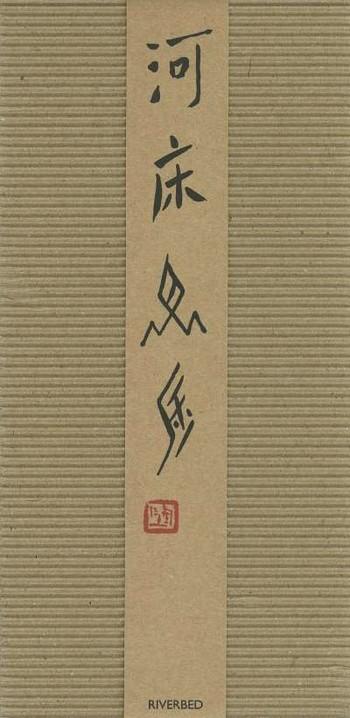 Riverbed: Solo Exhibition Tao Aimin