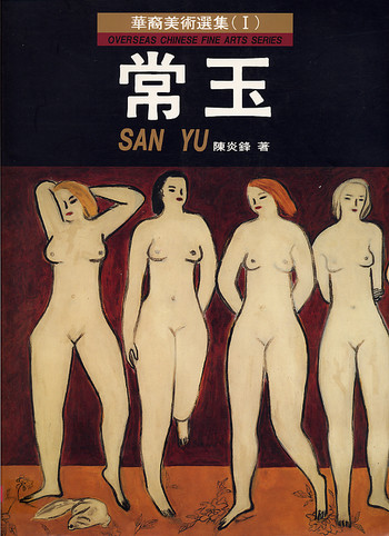 Overseas Chinese Fine Arts Series (I): San Yu