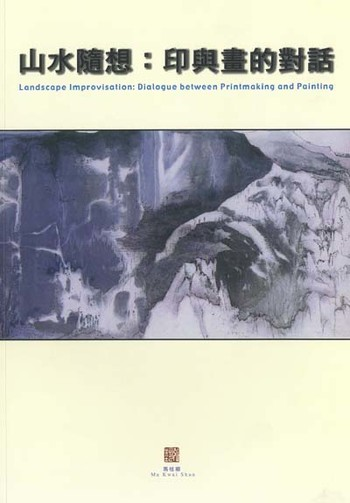 Landscape Improvisation: Dialogue between Printmaking and Painting