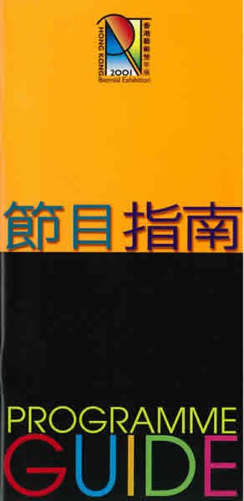 Hong Kong Art Biennial Exhibition 2001: Programme Guide