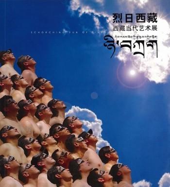 Scorching Sun of Tibet - Contemporary Tibetan Art Show