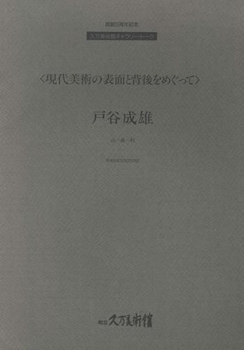 (Shigeo Toya: Documentation of Gallery Talk)