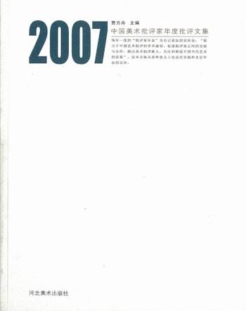 2007 Selected Critiques