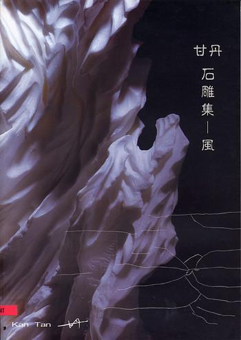 (Kan Tan Stone Sculpture: Wind)
