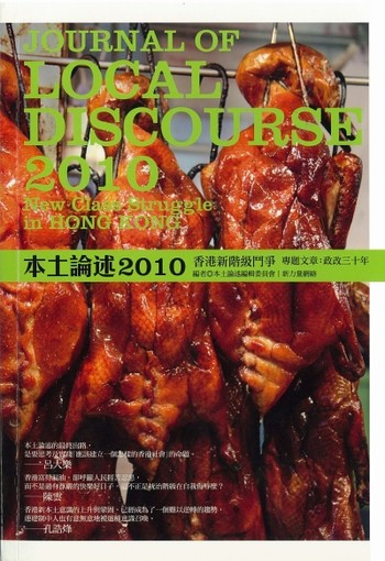 Journal of Local Discourse 2010: New Class Struggle in Hong Kong