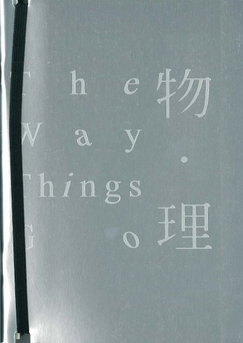 The Way Things Go