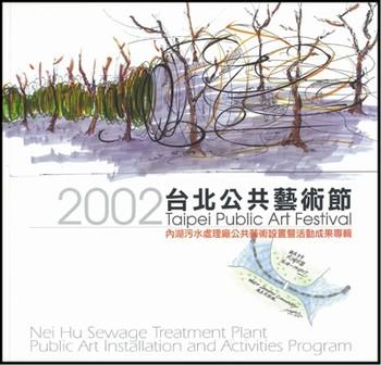 2002 Taipei Public Art Festival: Nei Hu Sewage Treatment Plant Public Art Installation and Activitie