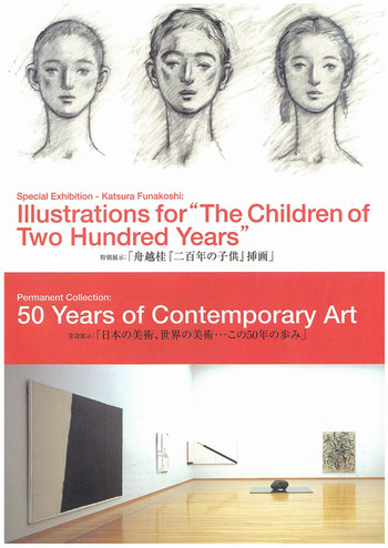 Special Exhibition: Katsura Funakoshi: Illustrations for 'The Children of Two Hundred Years' --  Fro