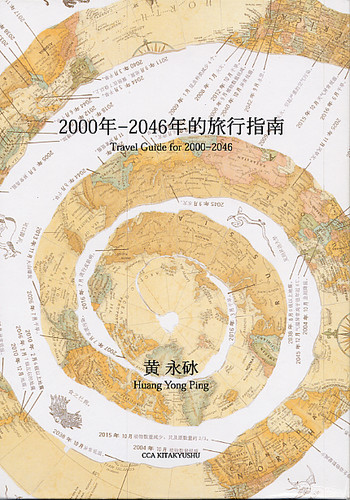 Travel Guide for 2000-2046: Huang Yongping