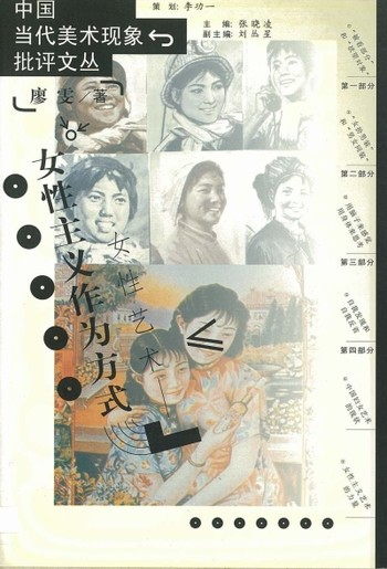 (Contemporary Chinese Art Criticism Series: A Study on Women's Art in China)