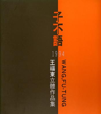 Wang, Fu-tung 1994