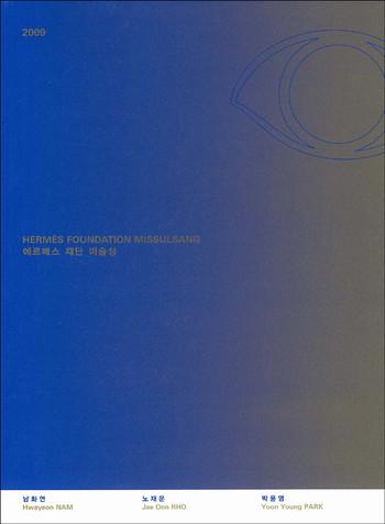 2009 Hermes Foundation Missulsang
