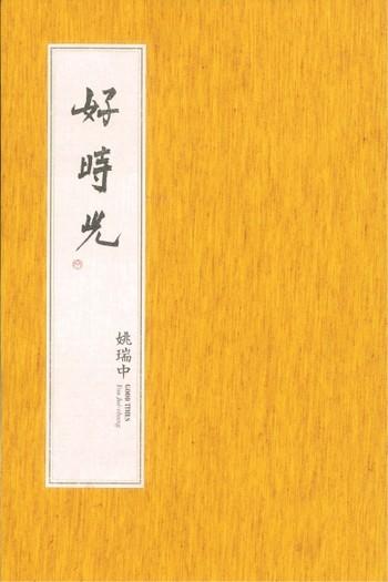 Yao Jui-chung: Good Times