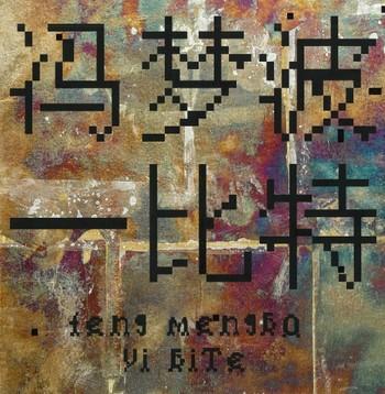 Feng Mengbo: Yi BiTe