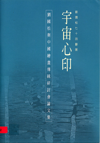 (Report from the Symposium of 'Liu Kuosung and the Tradition of Chinese Painting')