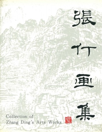 Collection of Zhang Ding's Arts Works