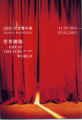 2002 Taipei Biennial: Great Theatre of the World
