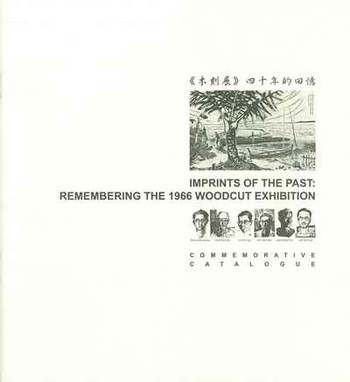 Imprints of the Past: Remembering the 1966 Woodcut Exhibition