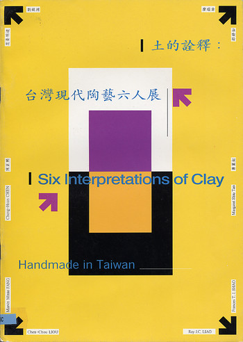 Six Interpretation of Clay: Handmade in Taiwan