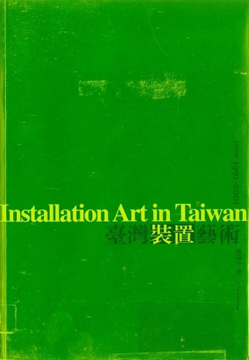 Installation Art in Taiwan since 1991-2001 (2nd edition)
