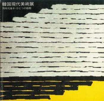 (Korea Contemporary Art Exhibition)