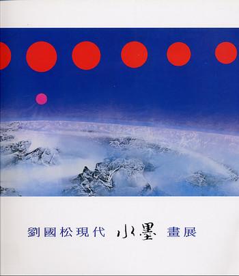 (An Exhibition of Liu Kuosung)
