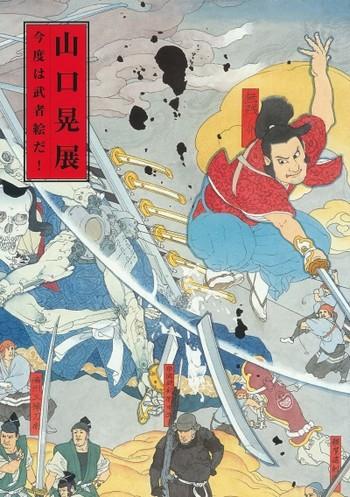 Akira Yamaguchi Exhibition: This Time, It's Musha-e!