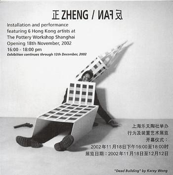 Zheng / Fan