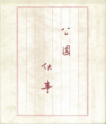 The Public Unknown - Haizhou Wu's Art 2010